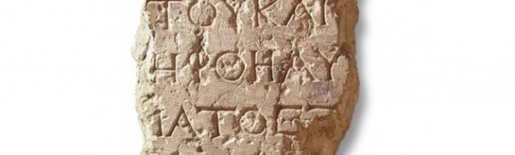 Who was Mesha, and How Does He Fit Into Our Story? The Temple Warning Inscription